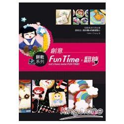 創意Fun Time, 翻糖:餅乾系列(內附餅乾塑型紙模)
