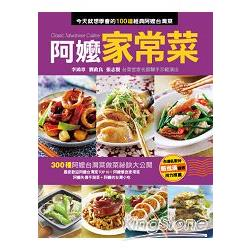阿嬤家常菜 = Classic Taiwanese Cuisine