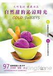 天然食材健康冰品:自然甜的沁涼時光