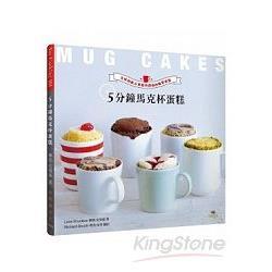 5分鐘馬克杯蛋糕Mug Cakes!爆紅歐美日!免烤免等不求人!濃郁的爆漿蛋糕與美味的軟心蛋糕,加熱2分鐘