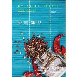香料罐兒(My Fairy Spices)