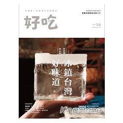 好吃16:冰鎮台灣好味道 食材講究 冰品經典