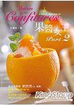 果醬女王Part 2