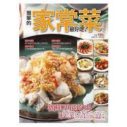 簡單的家常菜最好吃