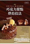 日本4大人氣名店親傳 巧克力甜點烘焙技法