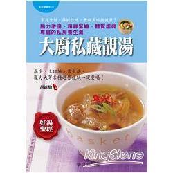 大廚私藏靚湯:腦力激盪、精神緊繃、體質虛弱專屬的私房養生湯