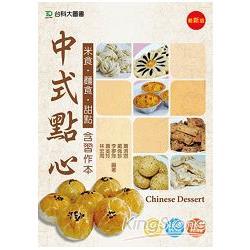 中式點心(含米食、麵食、甜點)含習作本