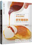 日本排隊名店配方大公開!黃金比例的舒芙蕾鬆餅:42道食譜!入口即化!幸福口感!請假都要吃!