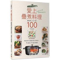 愛上疊煮料理100:節能省時又健康的新式烹調法,1 鍋搞定1 週的常備菜