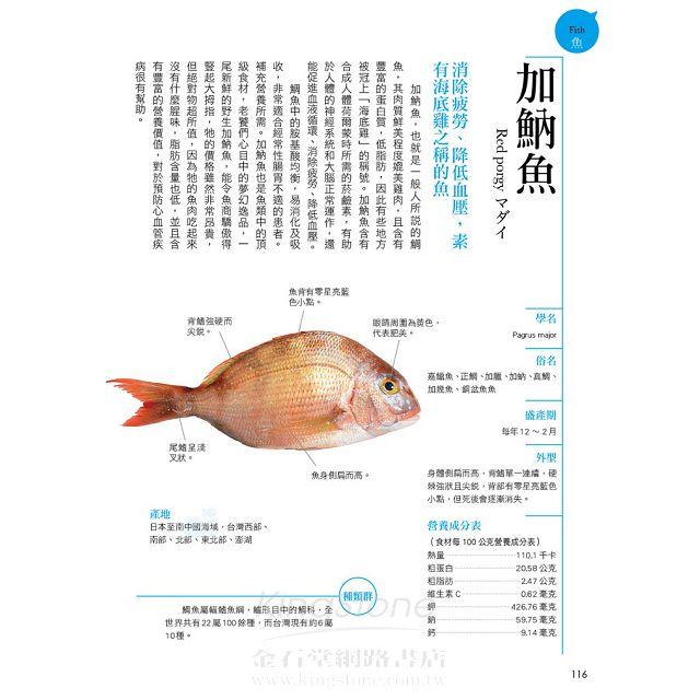 史上最完整魚類海鮮圖鑑:嚴選百種餐桌上的海鮮食材,從挑選、保存、處理到料理,一本全收錄!