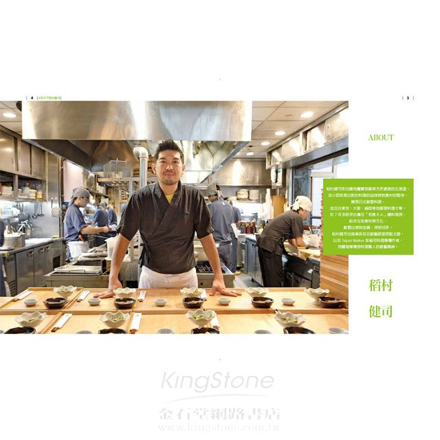 料理男子的優雅廚房:稻村健司KENJI  和風美食秘密書