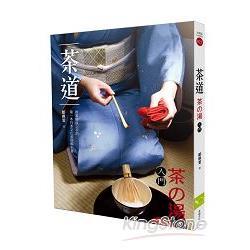 茶道(茶湯入門):跟著做就上手的第一本日本文化美學解析書