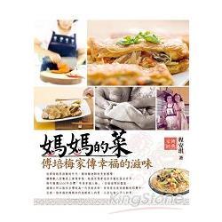 媽媽的菜:傅培梅家傳幸福的滋味
