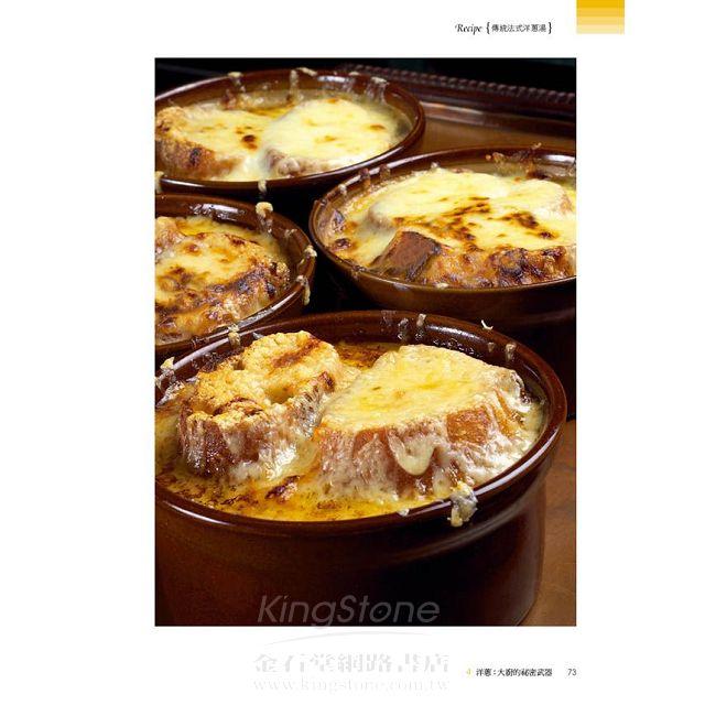 輕鬆打造完美廚藝:新手變大廚的20項關鍵技法&120道經典料理