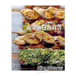 日本名店主廚傳授 蔬菜麵包教科書