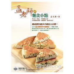 孟老師的麵食小點:有主食、有點心,有粗獷的大餅,也有細緻的軟餅,甜鹹兼具,美味再升級!(附DVD)