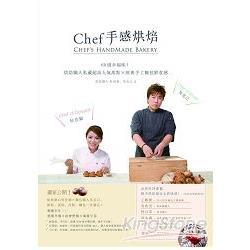 Chef手感烘焙:60道幸福味!烘焙職人私藏超高人氣甜點X經典手工麵包鮮食感