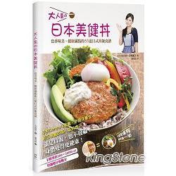 大人氣的日本美健丼:色香味美、健康滿點的53道日式丼飯食譜