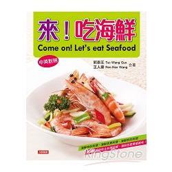 來!吃海鮮(中英對照)