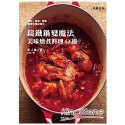 鑄鐵鍋變魔法美味燉煮料理64道