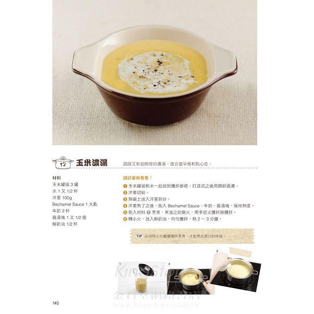 腰瘦美味好鍋物:78道溫暖身心的家常湯、濃湯、火鍋、養生粥料理