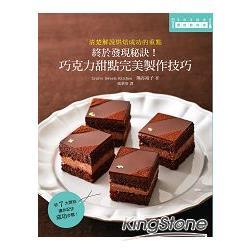 終於發現秘訣!巧克力甜點完美製作技巧