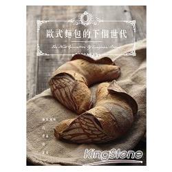 歐式麵包的下個世代:極致風味的理論與實務