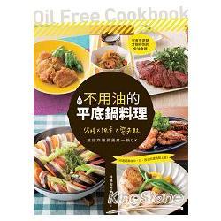 不用油的平底鍋料理:省時×低卡×零失敗,煎炒炸燉蒸燙煮一鍋OK