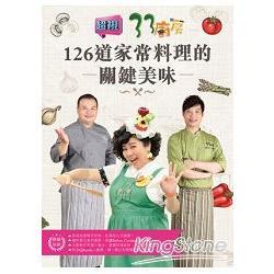 33廚房:126道家常料理的關鍵美味