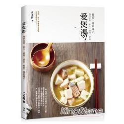 愛煲湯:四季家常、養生、濃湯、甜品,輕鬆一鍋就搞定!