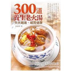 300道養生老火湯