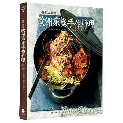 撫慰人心的歐洲家庭手作料理:鑄鐵鍋、砂鍋料理, 燒烤、油炸小食, 溫沙拉、濃湯, 手工甜點、飲品
