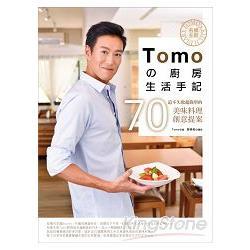 名模主廚Tomoの廚房生活手記--70道不失敗超簡單的美味料理創意提案
