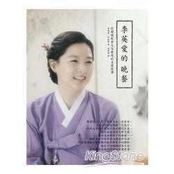 李英愛的晚餐 :從韓國飲食文化發現的美麗故事(另開視窗)