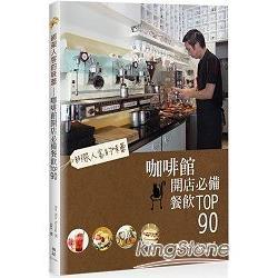 綁架人客的味蕾:咖啡館開店必備餐飲TOP90