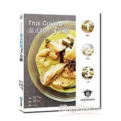 泰式料理三步驟