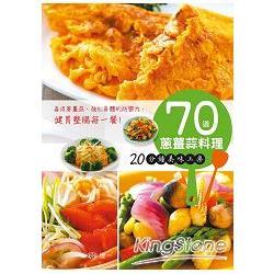 70道蔥薑蒜料理 20分鐘美味上桌