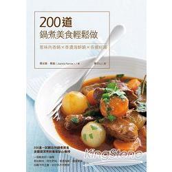 200道鍋煮美食輕鬆做