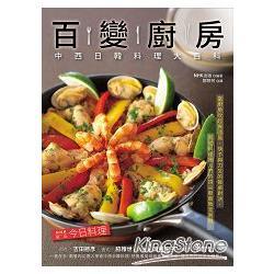 百變廚房:中西日韓料理大百科