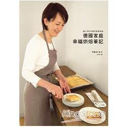 德國家庭幸福烘焙筆記:讓人百吃不膩的質樸食譜