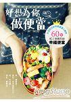 好想為你做便當:日本花式便當大獎得主教你60道吃了會微笑的小確幸便當!