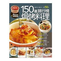 150道排行榜焗烤料理