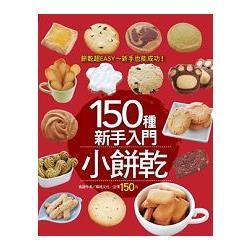 150種新手入門小餅乾