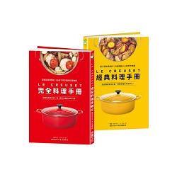 LE CREUSET鑄鐵鍋完全料理╳經典料理手冊【加贈防水書套】