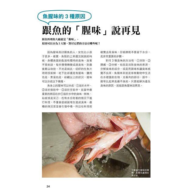 來自大海的恩賜 達人漁師親授魚料理