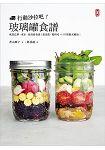 行動沙拉吧!玻璃罐食譜:風靡巴黎、東京、紐約新食感,預先做,隨時吃,口口鮮脆又健康!