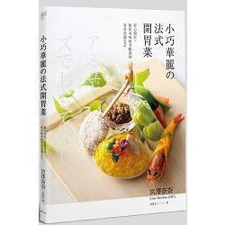 小巧華麗的法式開胃菜 賞心悅目+簡單美味 最受歡迎的宴客首選105