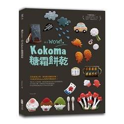 讓你wow!的Kokoma糖霜餅乾