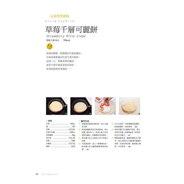 好味豆腐:38道低卡甜點開心吃