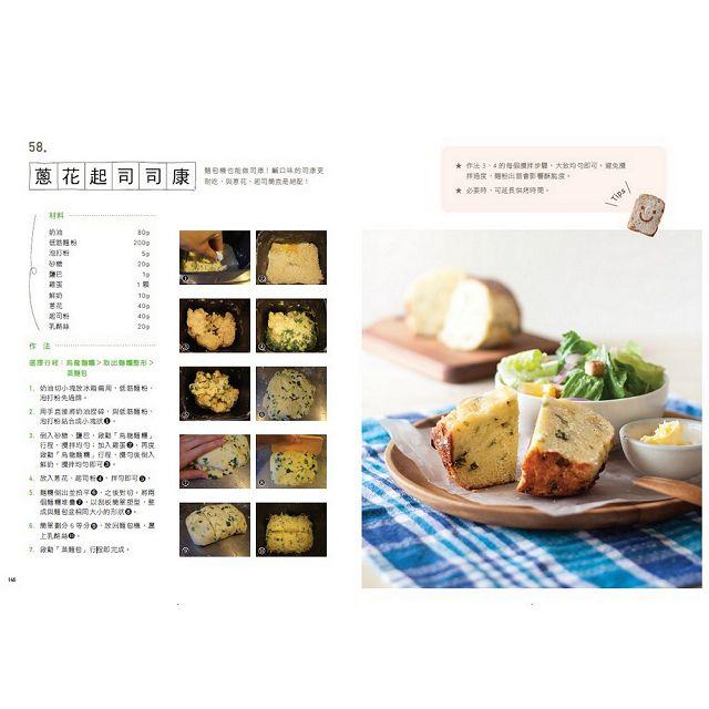 新食感2:包吃包玩麵包機